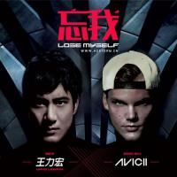 Avicii x Leehom Wang - Lose Myself