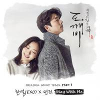 Goblin OST Part 1