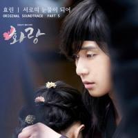 Hwarang OST