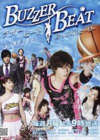 Buzzer Beat OST