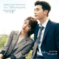 While You Were Sleeping, Pt. 6 (Original Television Soundtrack) - Single