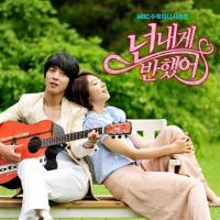 Heartstrings OST