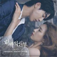 Bride of the Water God OST (하백의 신부 OST)